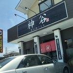 鮨神谷 -