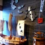 なご海 - 内観2 宝船