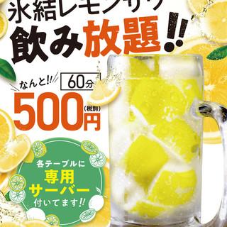 コスパ最強♪中四国初♡レモンサワー飲み放題<60分>500円
