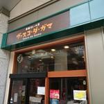 ヴァスコ・ダ・ガマ - 店舗外観