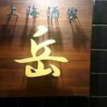 上海酒家 岳 -