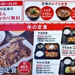 吉野家 - menu 2019年6月