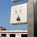 ホルモン横丁 肉壱 -