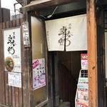 京橋 幸太郎 - 外観。