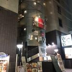名古屋 個室居酒屋 肉屋の三國 - 外観写真: