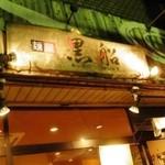 麺屋 黒船 - お店の外観です