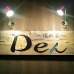 Deん‐隠れ家 - 遠野駅すぐ隣です!