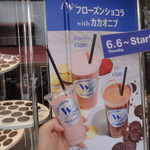 ショコラフィル - ストロベリー!
