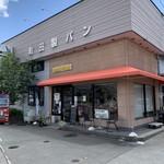 町田製パン - 外観
