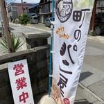 町田製パン - 旗
