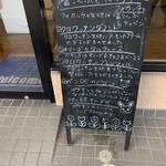 町田製パン - 外のボード
