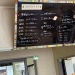 町田製パン - メニュー