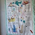 町田製パン - カレンダー