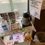 町田製パン - 冷たい麦茶アリ