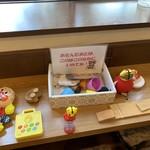 町田製パン - おもちゃ