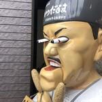串かつ だるま - その他写真: