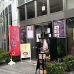 口福吉祥 喜喜龍 - 仙台パルコの1階