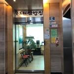 110434548 - 店内入口