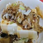 虎 - 料理写真:虎 ザーサイ豆腐