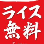 中華そば なんぶ庵 - 終日ライス無料
