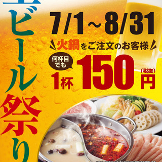 【期間限定】生ビール一杯150円!★何杯でもOK★