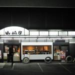 山崎屋本店 -