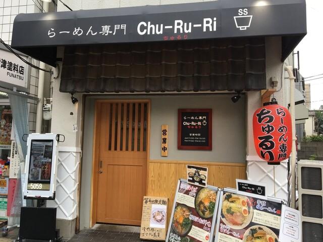 Chu-Ru-Ri ちゅるり>