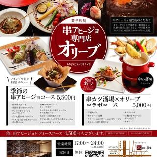 串カツ酒場×オリーブコラボコース