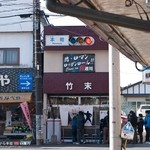 E・Y竹末 -