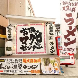 阪急蛍池駅より徒歩2分