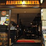 ナポリの食堂 アルバータ アルバータ - 外観