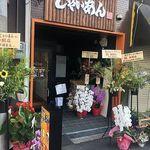 Gyouzanojaian - 店外観
