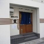讃岐うどん薫 -