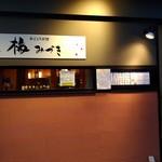 Umemiduki - 店舗前