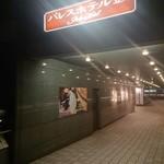 レストラン イル・ペペ - 外観写真: