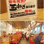 家系ラーメン 町田商店 - 夜営業時間も賑わってます