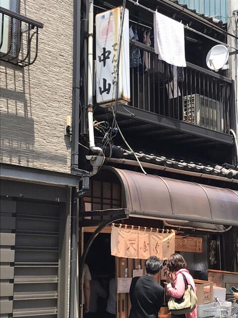 天ぷら 中山>