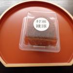 御菓子司 塩五 -