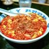 ZENDO - 料理写真:☆四川麻婆豆腐(大)