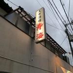 大衆酒場寿海本店 - 看板