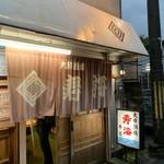 大衆酒場寿海本店 - 入口