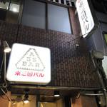A35東三国バル - 夜のお店♪