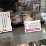 110499118 - あいす最中・小倉 250円(税込)