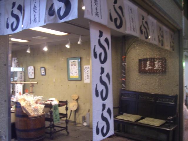 麩嘉 錦市場店