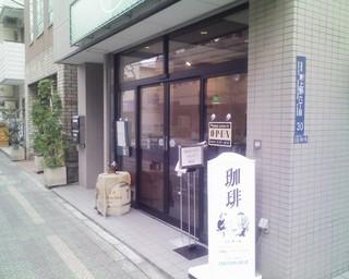 イワムラ珈琲店