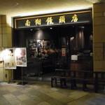 南翔饅頭店 - 【2012.01. 初訪】 外観