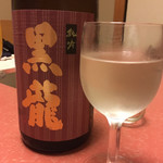 泳ぎいか・ふぐ・いわし・大阪懐石料理・遊食遊膳 笹庵 - 黒龍 純米吟醸 グラス