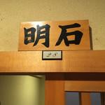 泳ぎいか・ふぐ・いわし・大阪懐石料理・遊食遊膳 笹庵 - 本日のお部屋