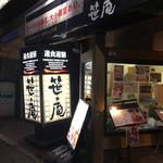 泳ぎいか・ふぐ・いわし・大阪懐石料理・遊食遊膳 笹庵 - お店前風景