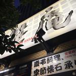 泳ぎいか・ふぐ・いわし・大阪懐石料理・遊食遊膳 笹庵 - ここです!
